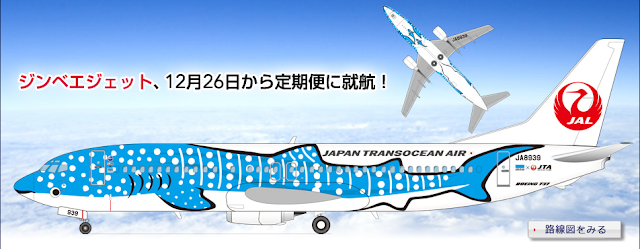 JTA ties up with Okinawa Churaumi Aquarium to launch Jinbei Jet