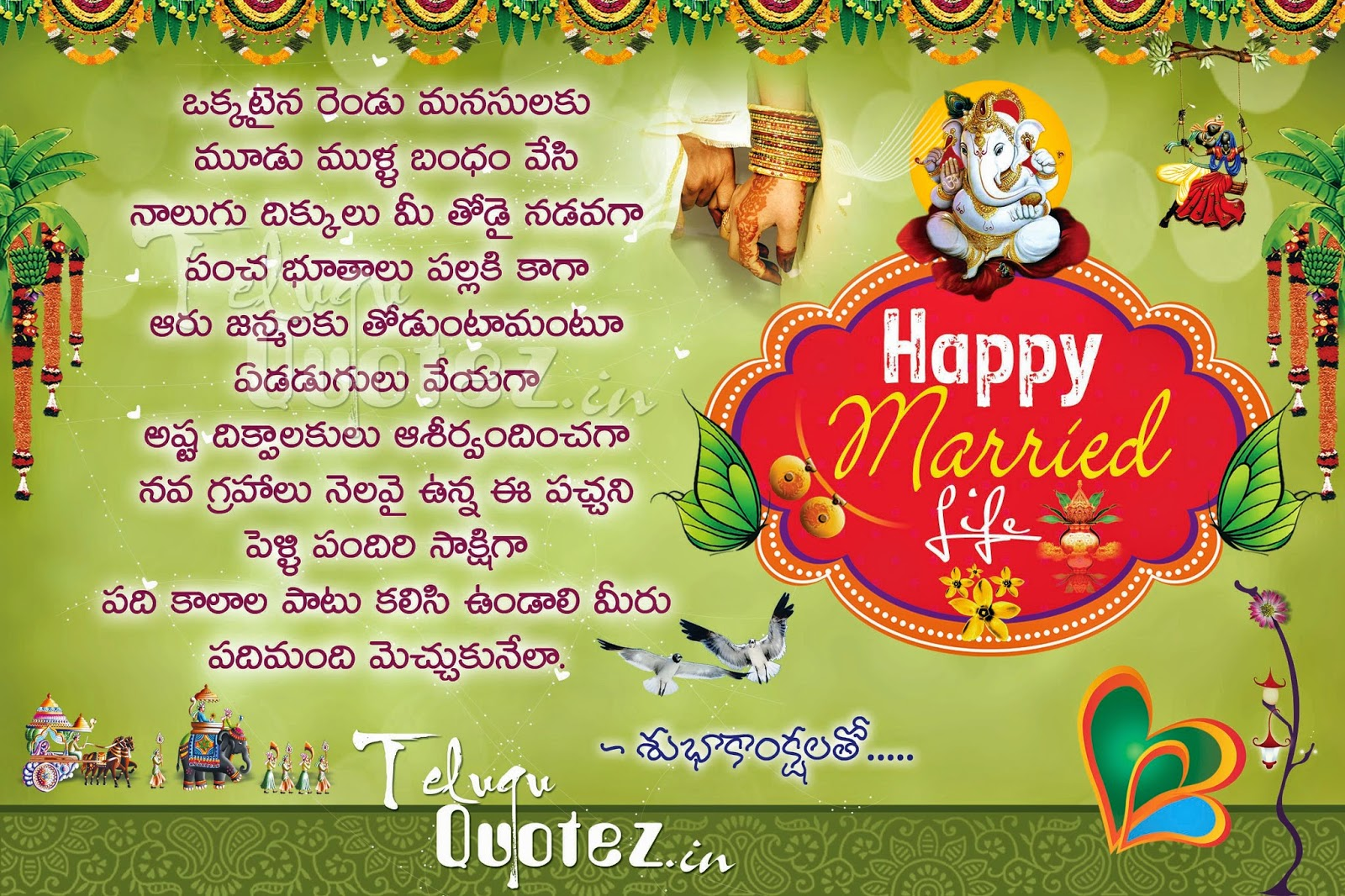 Indian Wedding Telugu Wishes For Couples Teluguquotezin Telugu