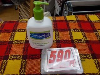 コストコアウトレット、セタフィル590円