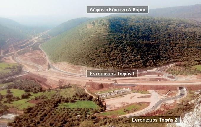 Για τον Προϊστορικό και τον Μυκηναϊκό οικισμό που ανακαλύφθηκε στην Ήπειρο