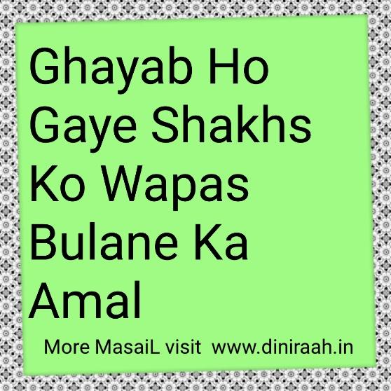 Ghayab Ho Gaye Shakhs Ko Wapas Bulane Ka Amal