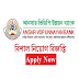 Ansar VDP Unnayan Bank Job Circular 2018