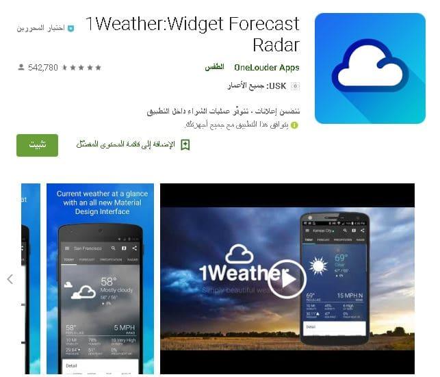 تطبيق-الطقس