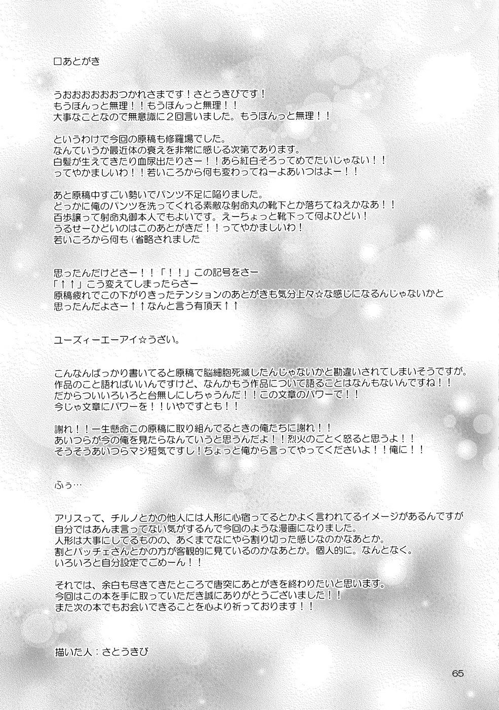 Touhou - Series Millet Soup và Satou Kibi
