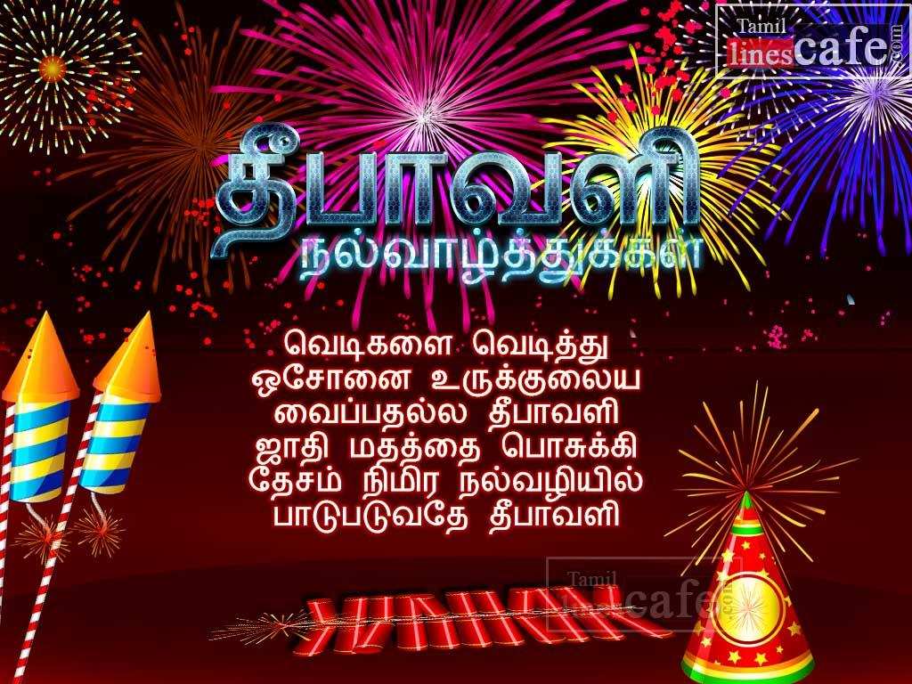Happy Diwali Greetings in Tamil