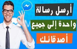 طريقة ارسال رسالة واحدة الي جميع الأصدقاء بضغطة زر علي الفيسبوك