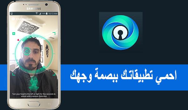 تطبيق IObit Applock لحماية وقفل تطبيقات جوالك ببصمة وجهك