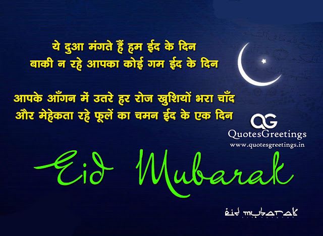 Eid Mubarak Hindi Shayari Wishes Greetings With Wallpaper Best Message Sms Quotes And Whatsapp Status Images