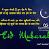 Eid Mubarak Hindi Shayari Wishes, Greetings with Wallpaper