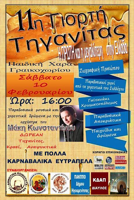 Θεσπρωτία: Για 11η Χρονιά θα βρέξει Τηγανίτες στο Γραικοχώρι