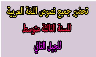 تحضير جميع دروس اللغة العربية للسنة 3 متوسط للجيل الثاني