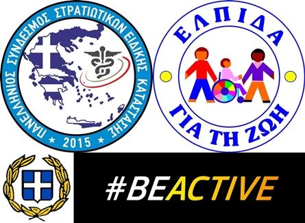 Άρτα: Πανελλήνια Αθλητική Εκδήλωση ΑμεΑ Για Φιλανθρωπικό Σκοπό Στην Αρτα