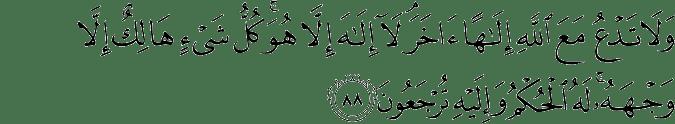 Surat Al Qashash ayat 88
