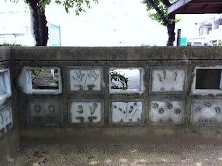 産所公園(兵庫県西宮市)