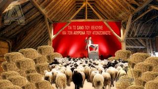 Αποτέλεσμα εικόνας για σανός ψηφοφοροι