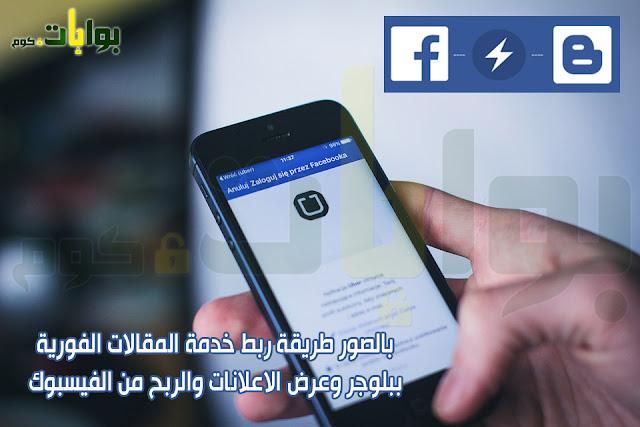 بالصور طريقة تفعيل المقالات الفورية  وعرض الاعلانات والربح من الفيسبوك