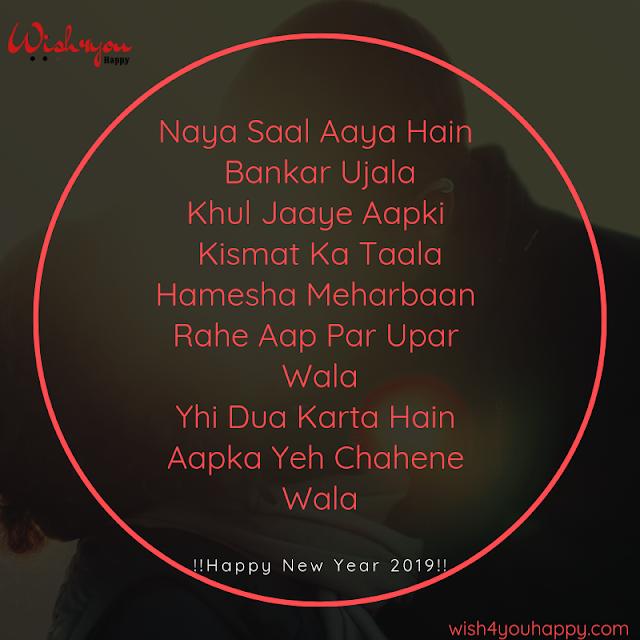 Happy New Year Love Shayari, Naya Saal Aaya Hain Bankar Ujala