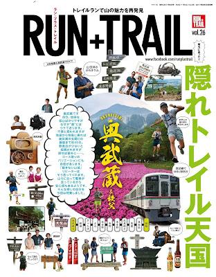 RUN TRAIL (ラントレイル) 2017年09月号 Vol.26 raw zip dl