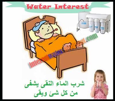 فوائد فلاتر المياه تقيك شر المرض