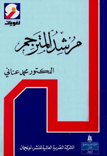دليل المترجم محمد عناني pdf