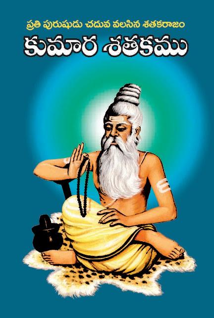 కుమార శతకము KUMAARA SATHAKAMU  | GRANTHANIDHI | MOHANPUBLICATIONS | bhaktipustakalu |Publisher in Rajahmundry, Popular Publisher in Rajahmundry,BhaktiPustakalu, Makarandam, Bhakthi Pustakalu, JYOTHISA,VASTU,MANTRA,TANTRA,YANTRA,RASIPALITALU,BHAKTI,LEELA,BHAKTHI SONGS,BHAKTHI,LAGNA,PURANA,devotional,  NOMULU,VRATHAMULU,POOJALU, traditional, hindu, SAHASRANAMAMULU,KAVACHAMULU,ASHTORAPUJA,KALASAPUJALU,KUJA DOSHA,DASAMAHAVIDYA,SADHANALU,MOHAN PUBLICATIONS,RAJAHMUNDRY BOOK STORE,BOOKS,DEVOTIONAL BOOKS,KALABHAIRAVA GURU,KALABHAIRAVA,RAJAMAHENDRAVARAM,GODAVARI,GOWTHAMI,FORTGATE,KOTAGUMMAM,GODAVARI RAILWAY STATION,PRINT BOOKS,E BOOKS,PDF BOOKS,FREE PDF BOOKS,freeebooks. pdf,BHAKTHI MANDARAM,GRANTHANIDHI,GRANDANIDI,GRANDHANIDHI, BHAKTHI PUSTHAKALU, BHAKTI PUSTHAKALU,BHAKTIPUSTHAKALU,BHAKTHIPUSTHAKALU,pooja