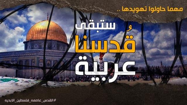 ترامب يتلقى صفعة قوية من الدول العربية باعتبار القدس عاصمة فلسطين