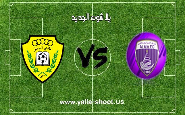 اهداف مباراة العين والوصل الإماراتي اون لاين اليوم 7-12-2018 كأس رئيس الدولة الإماراتي