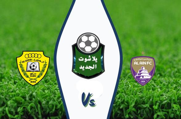 نتيجة مباراة العين والوصل اليوم السبت 22-02-2020 كأس رئيس الدولة الإماراتي