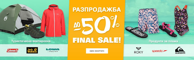 https://www.sportdepot.bg/bg/landing/sale-tourist.html
