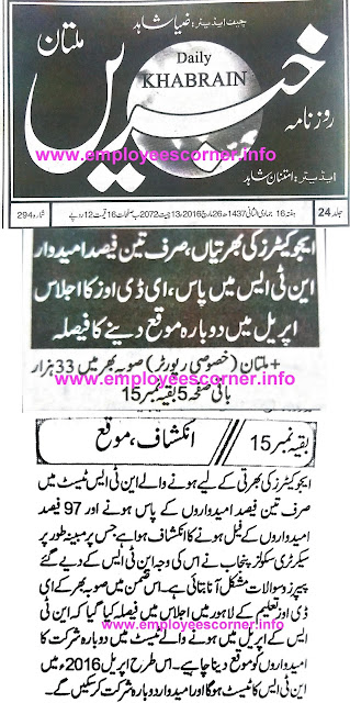 Educators Jobs 2016 NTS test will be re conducted in April 2016