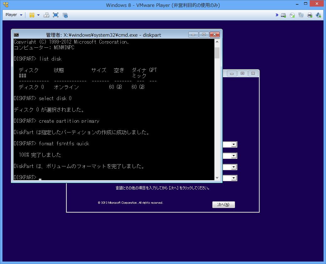 VMware PlayerにWindows 8アップグレード版をクリーンインストールする -4