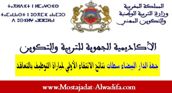 الأكاديمية الجهوية للتربية والتكوين لجهة الدار البيضاء سطات نتائج الانتقاء الأولي لمباراة التوظيف بالتعاقد