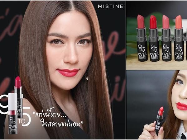 Mistine 9to5 Over Color Lipstick ลิปสติกเนื้อแน่น สีสวย ได้ลองแล้วจะติดใจ!