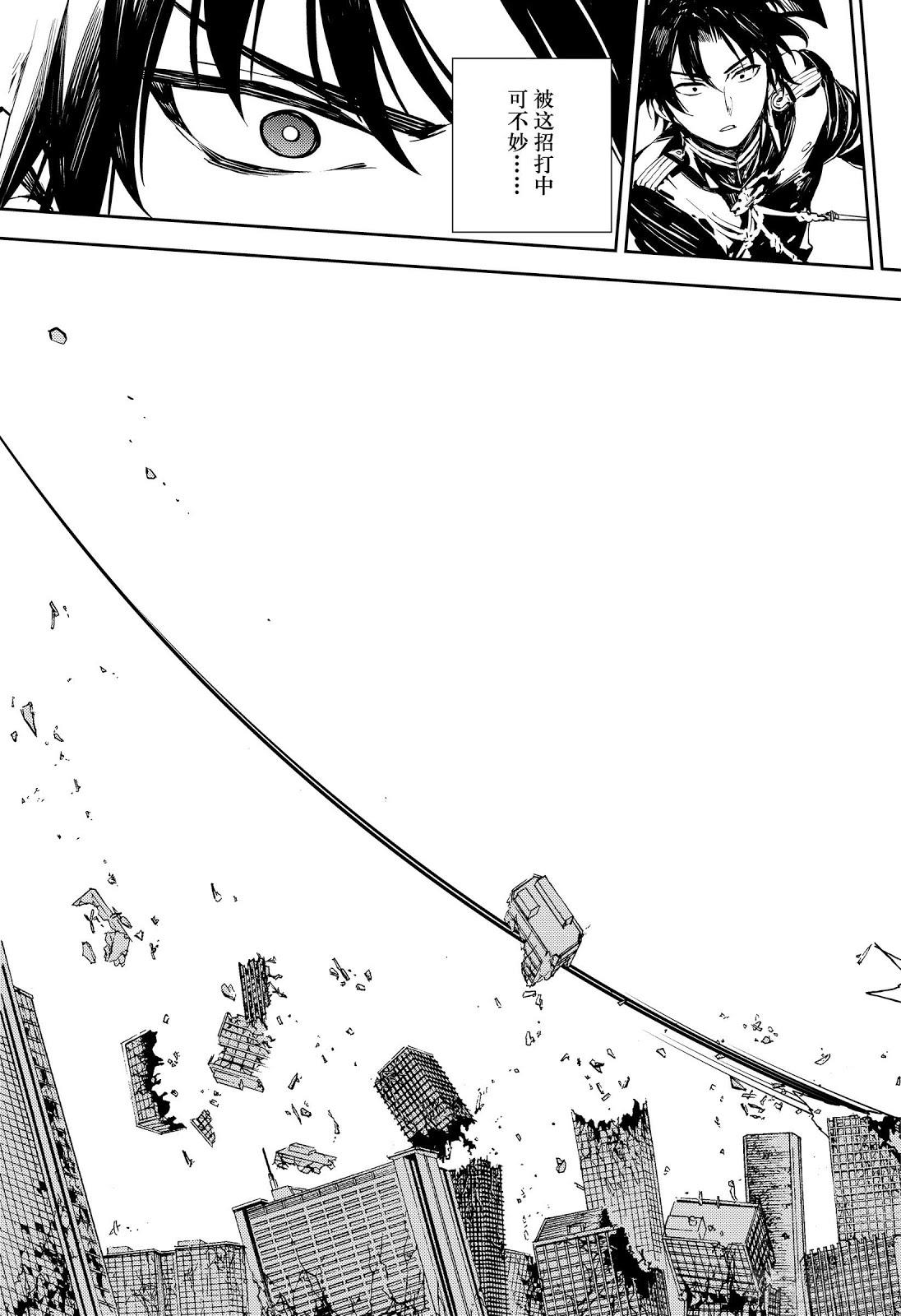 終結的熾天使: 89話 吸血鬼的終結 - 第21页