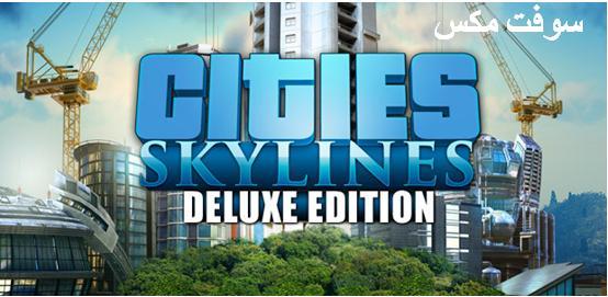 تحميل لعبة cities skylines بحجم صغير