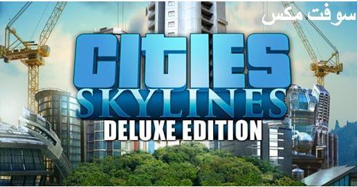 تحميل لعبة cities skylines من ميديا فاير