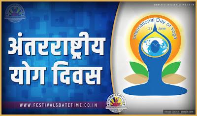 2023 अंतरराष्ट्रीय योग दिवस तारीख व समय, 2023 अंतरराष्ट्रीय योग दिवस त्यौहार समय सूची व कैलेंडर