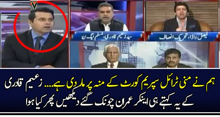 We Submitted The Money Trail In Supreme Court - Zaeem Qadri
