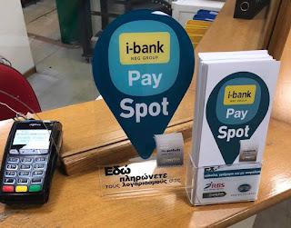 ΕΑΣ Μεσσηνίας: Βάζουμε τέλος στην αναμονή, στην ουρά της Τράπεζας! Με την εγγύηση της Εθνικής Τράπεζας!