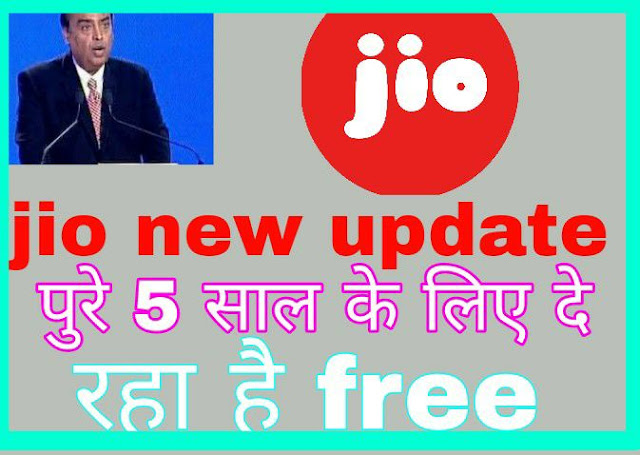 io update app latest news on reliance jio 4g jio update offer jio update apk reliance jio news today jio phone update jio phone new update jio recharge