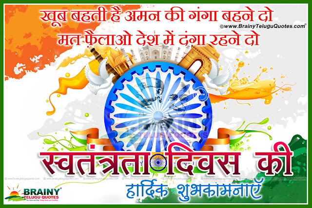 Best independence day quotes in Hindi, best independence day wallpapers in Hindi, best independence day SMS in Hindi, best independence day greetings in Hindi, best independence day songs poems shayari in Hindi, nice top independence day messages in Hindi, 15th august independence day quotes in Hindi, best independence day speech in hindi, hindi 70th indian independence day quotes in Hindi.