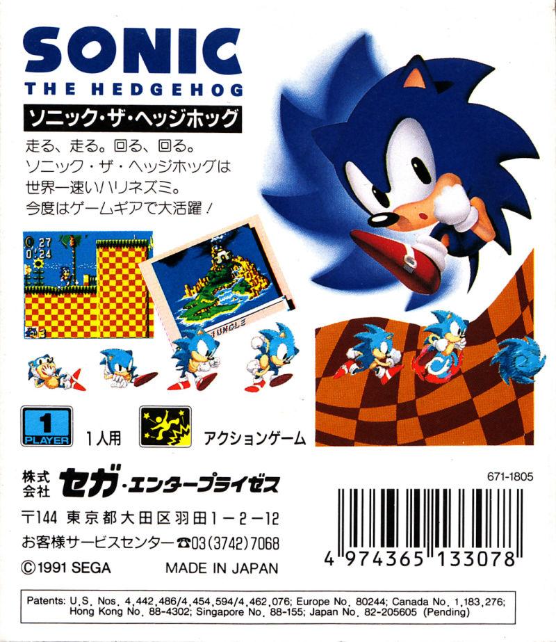 Chris Loves Japan Sonic The Hedgehog Game Gear