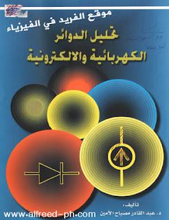 تحميل كتاب تحليل الدوائر الكهربائية والإلكترونية pdf . د. عبد القادر مصباح الأمين