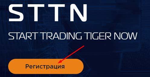 Регистрация в Start Trading Tiger Now