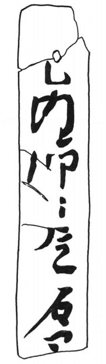 伊場木簡第67号