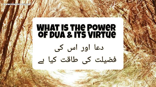 what-dua-can-do-virtue-fazilat-ahmiyat
