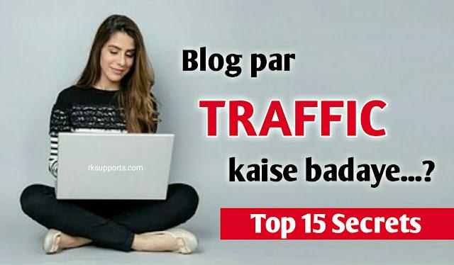 blog par traffic kaise badaye, how to get more traffic on bog, how to increase traffic in blog, increase traffic, blogg traffic, SEO