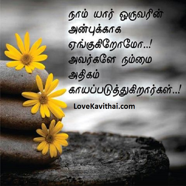 tamil whatsapp dp images - Awsomelovedps.com