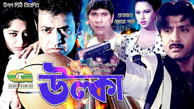 Ulka Bangladeshi Superhit Movie Full HDRip 720p Download