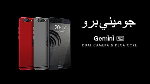 عرض حصري على هاتف ايليفون Ulefone Gemini Pro